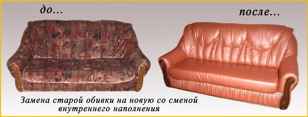 Перетяжка мягких диванов
